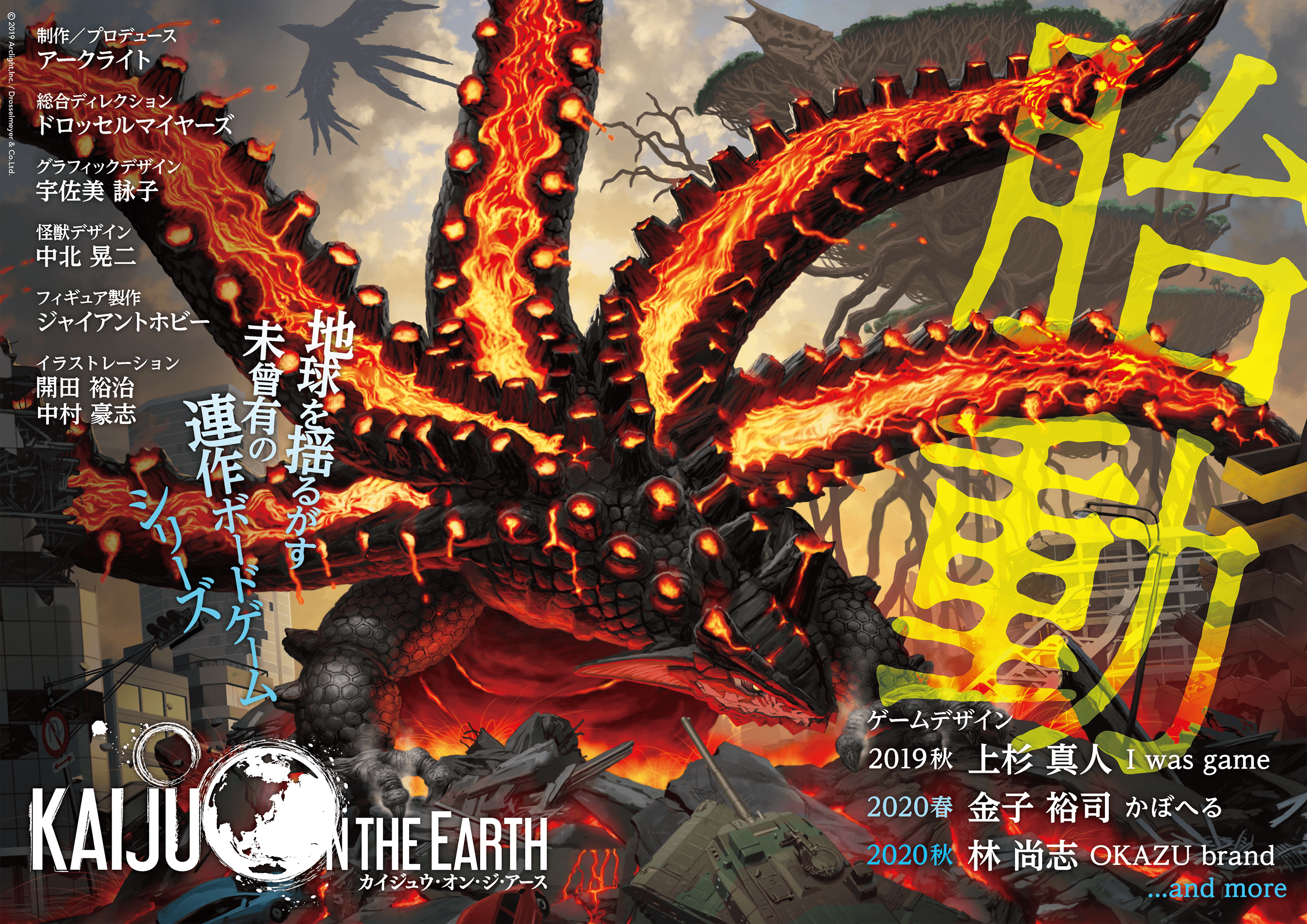 http://kaijuontheearth.com/img/img_poster.png