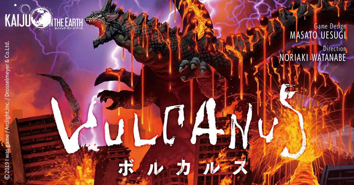 Kaiju on the Earth - カイジュウ・オン・ジ・アース